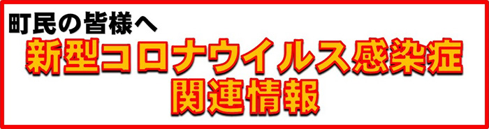 情報 和歌山 県 コロナ 最新
